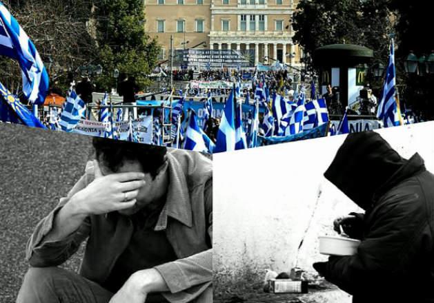Ελληνική δυστυχία