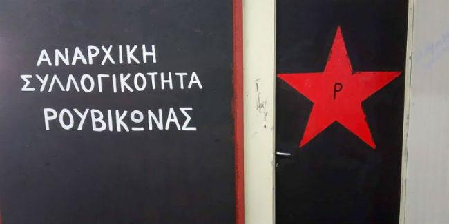 Συνελήφθη ο Γ. Καλαϊτζίδης του Ρουβίκωνα -Για την επίθεση στον ΣΕΒ και τις απειλές για τον τουρισμό