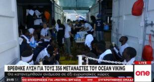 Σε έξι ευρωπαϊκές χώρες οι πρόσφυγες του Ocean Viking