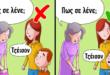 10 πράγματα που οι γονείς δεν θα πρέπει να κάνουν για τα παιδιά τους