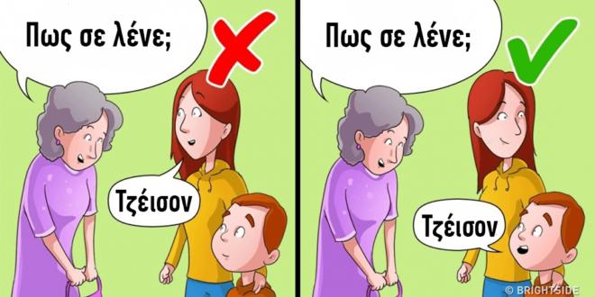 10-pragmata-pou-gonis-den-tha-prepi-na-kanoun-gia-ta-pedia-tous