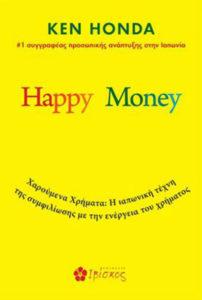 Τα  χρήματα είναι ενέργεια!