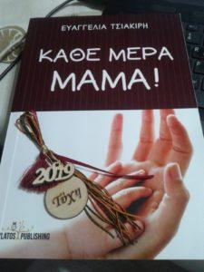 Ευαγγελία Τσιακίρη: Η μητρότητα είναι το καλύτερο δώρο! Γονείς δε γεννιόμαστε, γινόμαστε!