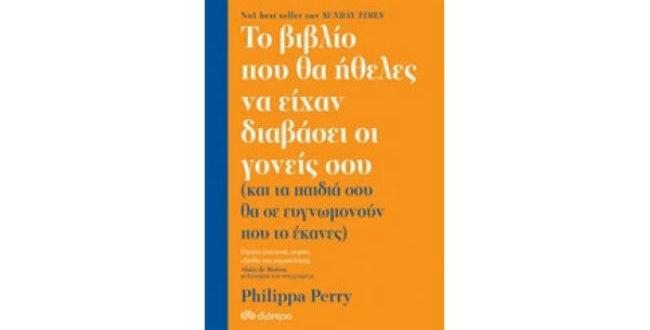 Το βιβλίο που θα ήθελες να είχαν διαβάσει οι γονείς σου!