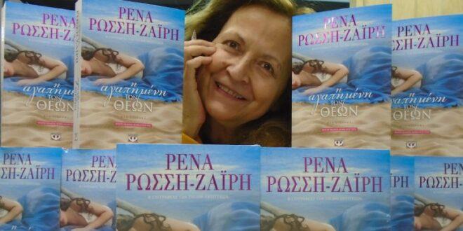 «Η αγαπημένη των θεών» : Το συναισθηματικό μυθιστόρημα της Ρένας Ρώσση – Ζαΐρη που κόβει την ανάσα