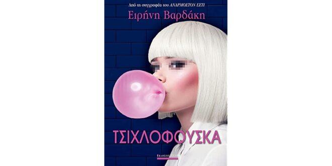 «Τσιχλόφουσκα» : Το νέο ψυχολογικό θρίλερ της Ειρήνης Βαρδάκη για γερά αναγνωστικά στομάχια