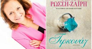 Ρένα Ρώσση-Ζαϊρη: Η συγγραφέας με την μαγική πένα μιλά αποκλειστικά στο Nancy's blog
