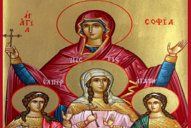 17 Σεπτεμβρίου: Εορτή Αγίας Σοφίας, Πίστεως, Ελπίδας και Αγάπης