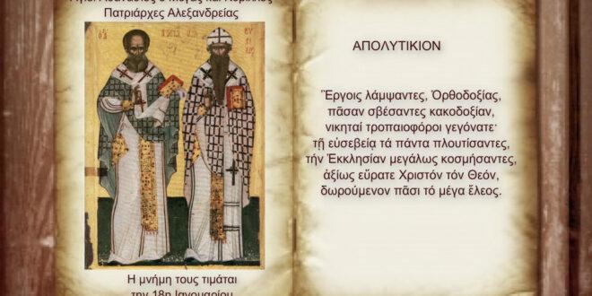 Άγιοι Αθανάσιος και Κύριλλος: Οι διδάσκαλοι της Οικουμένης!