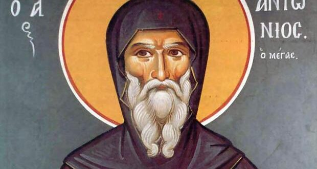 Ο Μέγας Αντώνιος! Άγιος της Ορθόδοξης Εκκλησίας!