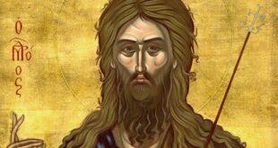 ΑΓΙΟΣ ΙΩΑΝΝΗΣ ΠΡΟΔΡΟΜΟΣ: ΜΕΓΑΛΗ ΓΙΟΡΤΗ ΤΗΣ ΟΡΘΟΔΟΞΙΑΣ ΣΗΜΕΡΑ 7 ΙΑΝΟΥΑΡΙΟΥ